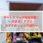 【2019年版】チャトチャックマーケット完全攻略!〜行き方・おすすめショップ地図・便利アプリ紹介〜