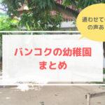 【最新版】タイ・バンコクの日系幼稚園全リスト│保護者の評判・口コミつき!