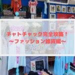 チャトチャック完全攻略【ファッション雑貨編】おすすめショップの地図付!