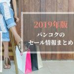 【2019年版】バンコクのセール日程まとめ(スタイルフェア・ジムトンプソン・スーパーウェア・ベストバイ等)