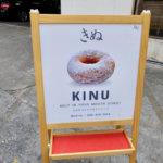【KINU】アーリーのふわふわ絹ドーナツに新しい店舗が出来てる!!