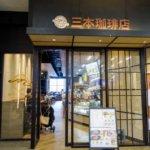 ドンキモールの三本珈琲店は居心地最高!PC作業や読書にオススメ!!