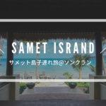【サメット島2泊3日子連れ旅】バンコクから約3時間!海とプールと砂遊び三昧の旅行日記