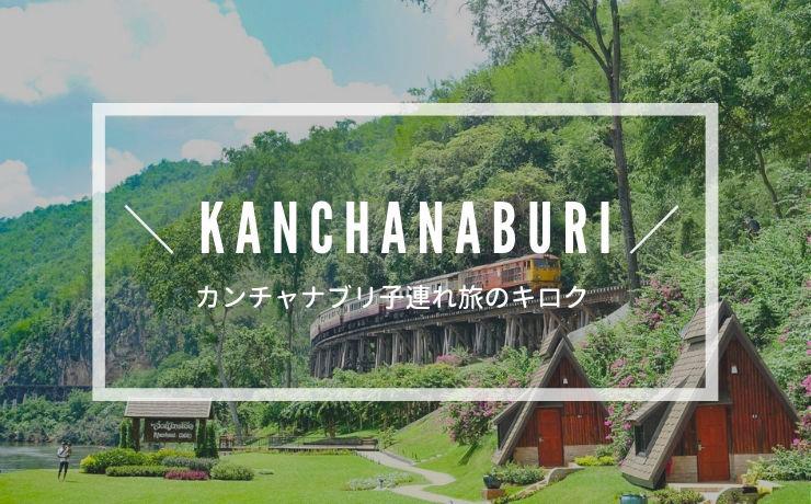 カンチャナブリ1泊2日子連れ旅】泰緬鉄道と豊かな自然を楽しむ旅 ...