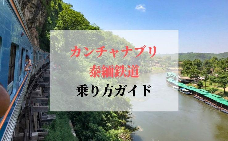 カンチャナブリの泰緬鉄道・乗り方ガイド!見どころを写真つきで解説 ...