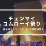 【2020年】チェンマイのコムローイ祭り!各会場の特徴&チケットについて徹底解説!