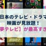 【夢テレビ】家時間充実!日本のテレビ・ドラマ・映画がスマホやタブレットでも見放題!
