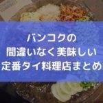 【2019年版】間違いなく美味しい!バンコク旅行で絶対行きたいタイ料理店10選!