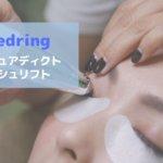 【Seedring(シードリング)】地まつ毛を育てるラッシュアディクト&まつ毛パーマの進化版ラッシュリフトを体験!