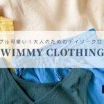 【SWiMMY Clothing(スイミー)】シンプル可愛い!大人のためのデイリークローズ!