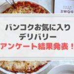 【バンコクのデリバリー】皆のおすすめレストラン選手権!アンケート結果発表!!