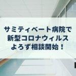サミティベート病院で新型コロナウイルスの「よろず相談」開始!