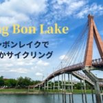 【Nong Bon Lake(ノンボンレイク)】湖のほとりを爽やかサイクリング!!