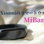 XiaomiのスマートウオッチMiBand4が良い!ついでに体重計も買うとなお良し!!