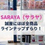 誠屋でSARAYA(サラヤ)のほぼ全商品が購入可能に!改めて商品を紹介するよ!