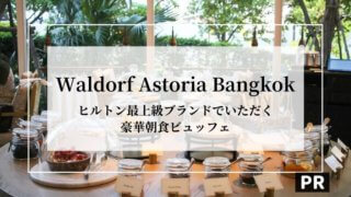 Waldorf Astoria Bangkok Top