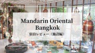mandarinorientalbangkok