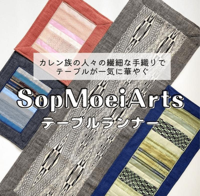 Sop Moei Arts